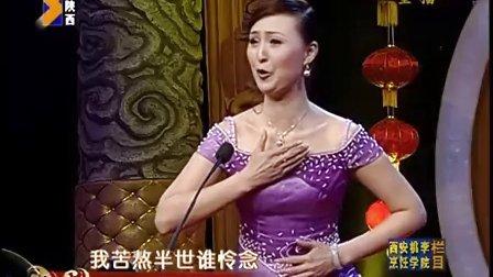秦腔《祝福》谭天杏演唱