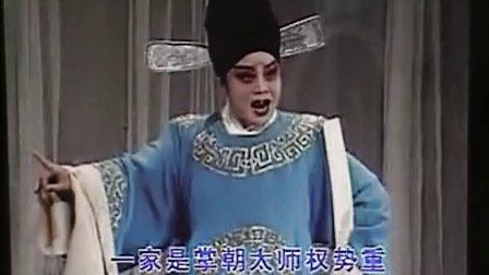 晋剧《三审潘仁美》全本(中)(老南三弦伴奏