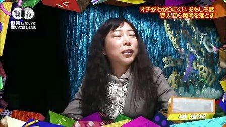 人志松本の○○な話 - 11.02.25「期待しないで聞いてほしい話」