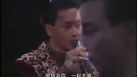 张国荣1989年告别演唱会《风继续吹》