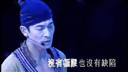 爱你一万年:刘德华