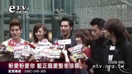 [百度蓝正龙吧]20120119《粉愛粉愛你》首映會-2