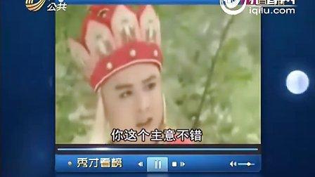 """秀才看榜:牛人合辑 """"唐僧""""也疯狂"""