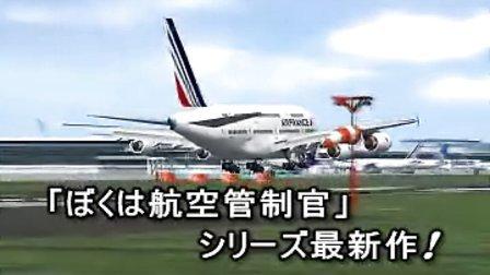 ぼくは航空管制官3成田宣传片