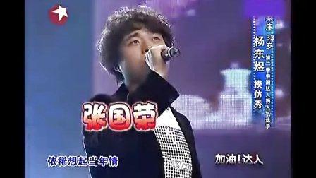 中国达人秀第三季 杨东煜携新作为选手加油图片