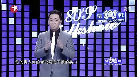 今晚80后脱口秀 20120916