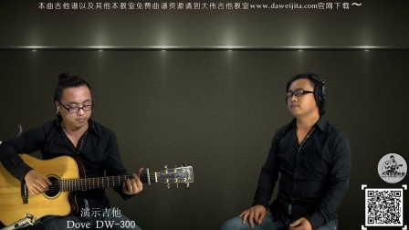 吉他弹唱教学 陈小春 独家记忆 大伟吉他教室视频
