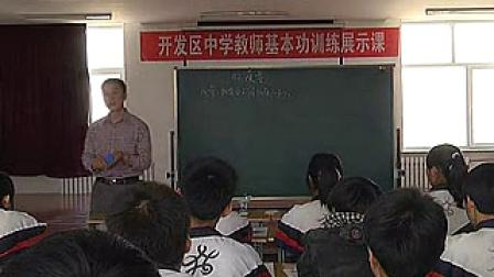 马卫中九年级物理《质量》(中小学课堂教学研讨优质课教学实录视频)