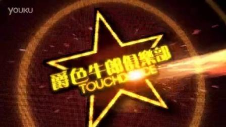 touch炫舞社团宣传片【爵色牛郎俱乐部】