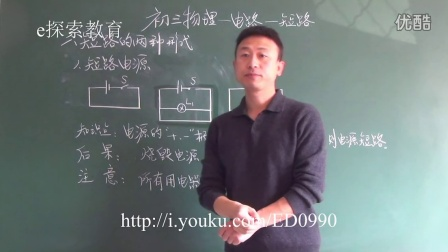 e探索教育-初三物理-电路-01.短路-1
