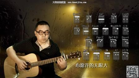 吴亦凡 郁可唯 时间煮雨 吉他教学 小时代 大伟吉他教室视频