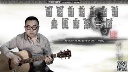 李荣浩《李白》吉他教学—大伟吉他教室 吉他教学