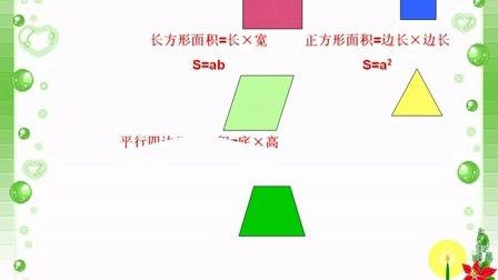 小学数学五年级微课 组合图形的面积 上合小学 深圳市网络课堂小学数