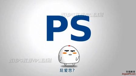 【超清】敬伟ps教程a01-ps是什么 怎么学ps