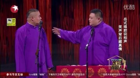 德云社岳云鹏孙越相声《我是歌手》