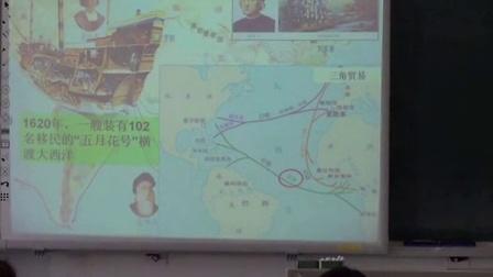 人教版初中九年级历史上册 美国的诞生 教学视频,辽宁省免费体验图片