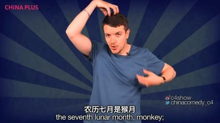 """懂太多!老外超逗趣讲解""""猴年马月""""来历"""