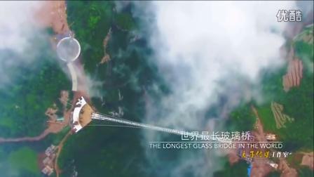 国人骄傲!拥有十项世界之最的张家界大峡谷玻璃桥本月开放!
