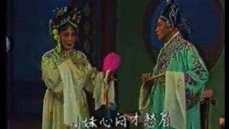 琼剧梁山伯与祝英台 楼台会(陈华 红梅)