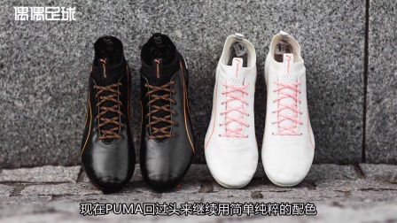 【新鞋速递】质感满载 PUMA evoTOUCH黑白二重奏