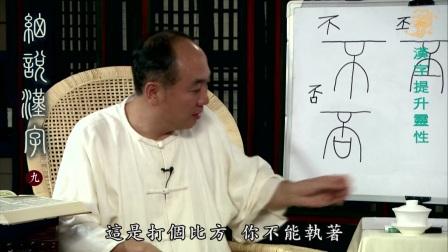 【细说汉字】第9集 汉字提升灵性