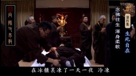 点击观看《第04集 生死自在【向师父求教】》