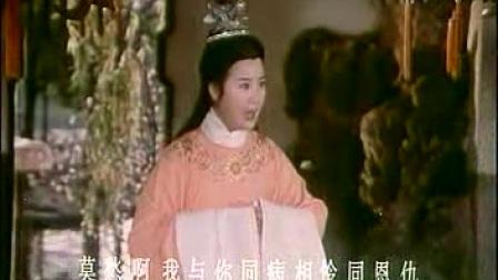 越剧电影 竺小招 林婷婷《莫愁女》1982