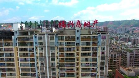 广西福兴房地产建设集团宣传片《福耀天下 兴盛
