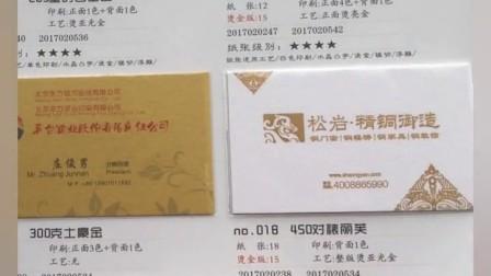名片 名片印刷公司   021-51695818 高档名片印刷制作商