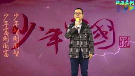 少年中国说吧 孙湘云 朗诵2017.11.12