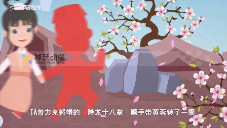 海马汽车MG宣传动画 飞碟说动画 扁平动画 MG动画