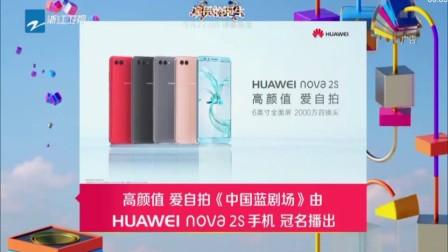 高颜值爱自拍《中国蓝剧场》由HUAWEInO V2S手机冠