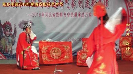 四股弦王三秀私�L(王�坻� ���G菊)