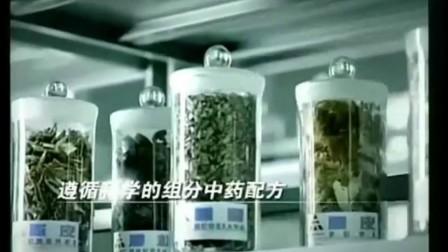 自制广告宣传-20XX年天士力制药广告·形象宣
