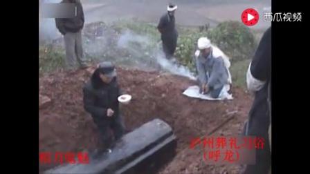 重庆市云阳县泸州镇农村土葬风俗习惯