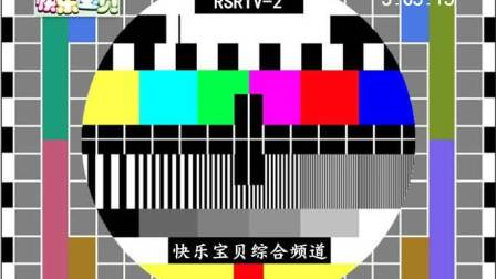快乐宝贝综合频道(RSRTV-2)19年1月份测试卡音乐
