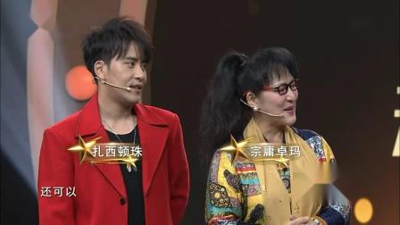 果然是亲妈!宗庸卓玛新的一年期望扎西顿珠能收获爱情  2019天津跨年 20181231 超清版