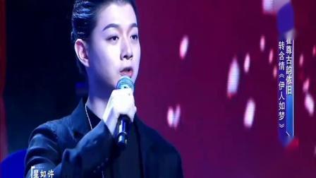 霍尊《伊人如梦》 中国情歌汇 20190131 高清