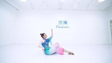点击观看《派澜中国舞《意难平》 简爱无基础好看》