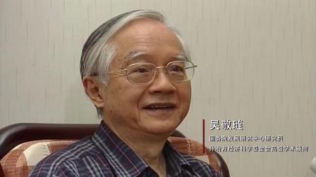 孙冶方经济科学基金会宣传片