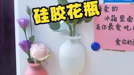 在朋友家看见一个很好看的花瓶,硅胶材质的,想贴那就贴那,贴浴室,贴窗户都可以!