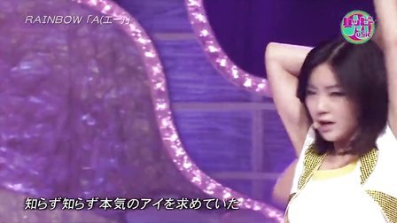 A Music Station现场版 - Rainbow MV 超高清在线观看