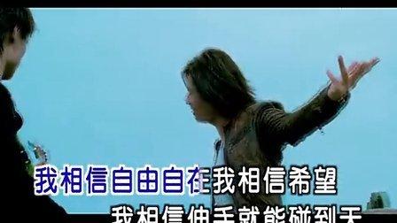 杨培安经典MV 我相信