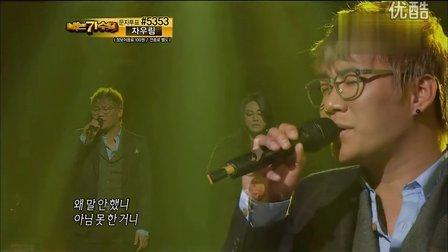 残念(Resignation) - 尹民秀李英贤 我是歌手(韩国版) 111009 韩文字幕