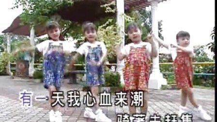 四千金1995欢乐童谣1 小毛驴 老鹰捉小鸡 拔萝卜