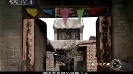 38集纪录片《平遥古城》历史明胜