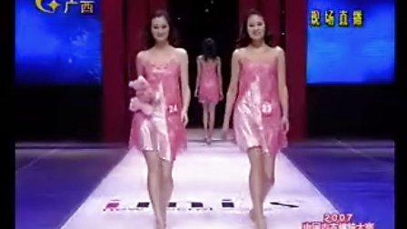 2007中国内衣模特大赛