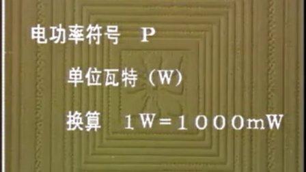 [家电][维修][视频][教程][20-01集] 基础元件