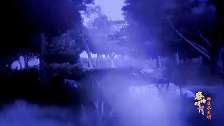 秦时明月之夜尽天明.[02]蟒虎之森