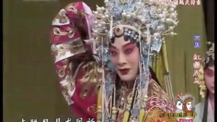 京剧---红鬃烈马